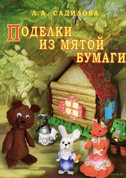 Поделки из мятой бумаги. Л. Садилова
