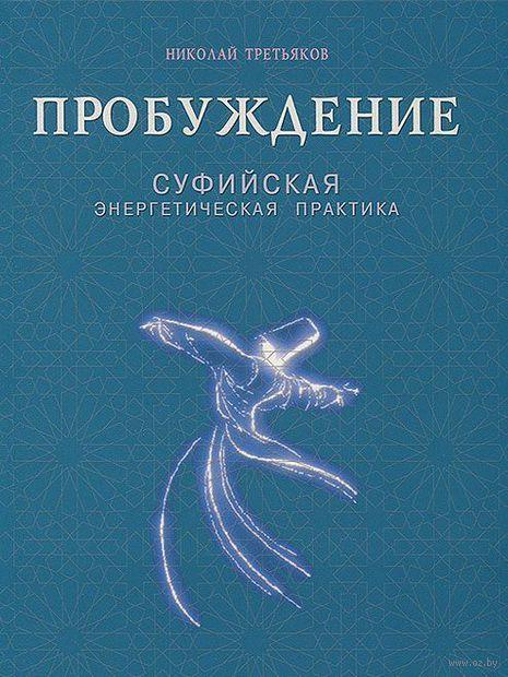 Пробуждение. Суфийская энергетическая практика. Николай Третьяков