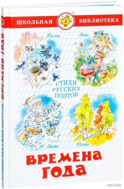 Времена года. Стихи русских поэтов — фото, картинка
