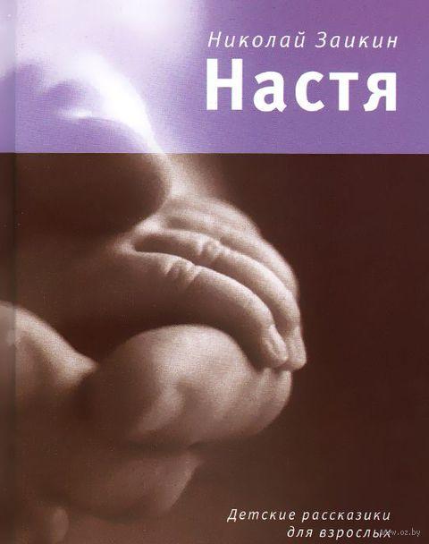 Настя. Николай Заикин
