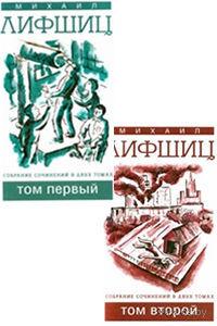 Собрание сочинений (в двух томах). Михаил Лифшиц