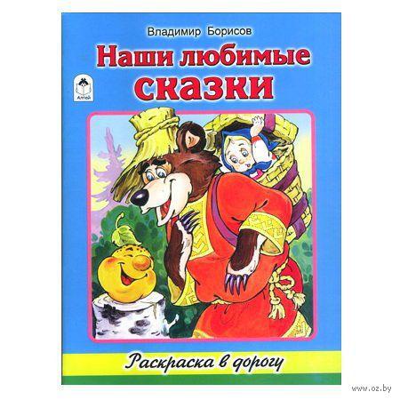 Наши любимые сказки. Владимир Борисов