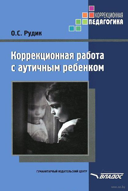 Коррекционная работа с аутичным ребенком. Ольга Рудик