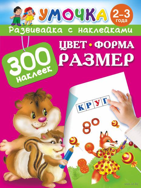 Цвет. Форма. Размер. Мария Малышкина, Ирина Горбунова