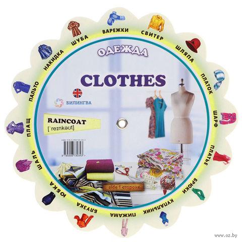 Одежда. Иллюстрированный тематический словарь