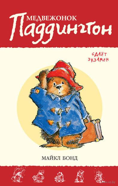 Медвежонок Паддингтон сдает экзамен. Майкл Бонд
