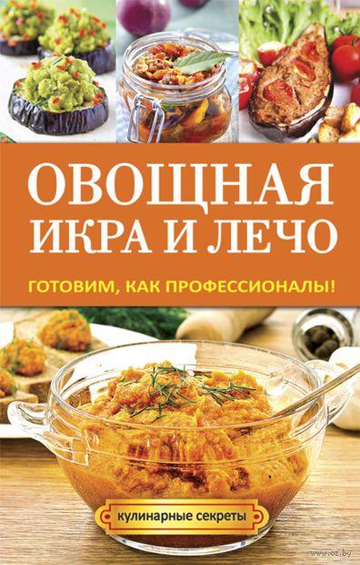 Овощная икра и лечо. Галина Серикова