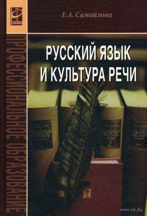 Русский язык и культура речи. Елена Самойлова