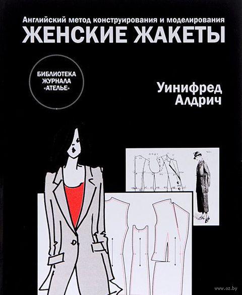 Английский метод конструирования и моделирования. Женские жакеты. Уинифред Алдрич