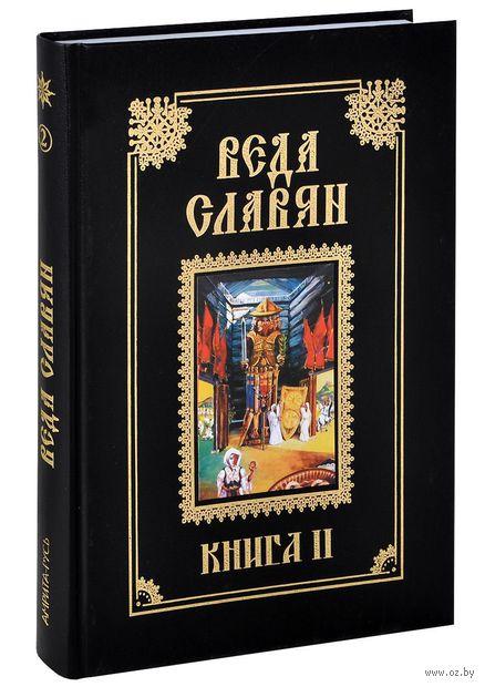 Веда Славян. Книга 2. С. Веркович
