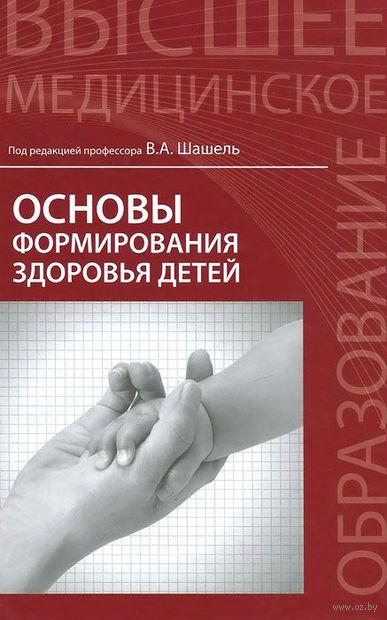 Основы формирования здоровья детей. Виктория Шашель