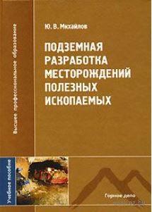 Подземная разработка месторождений полезных ископаемых. Ю. Михайлов