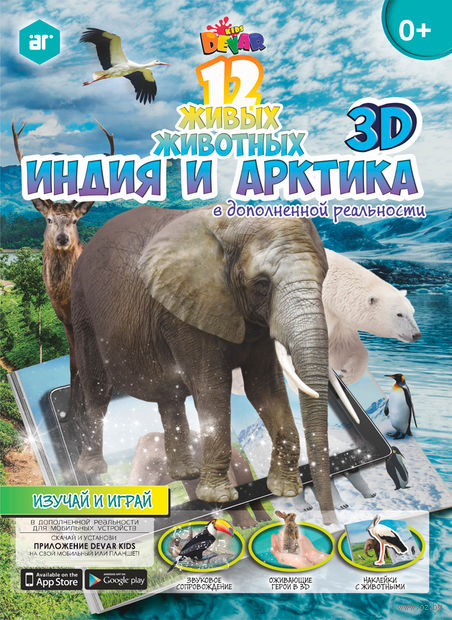 "Книга 12 животных ""Индия и Арктика"""