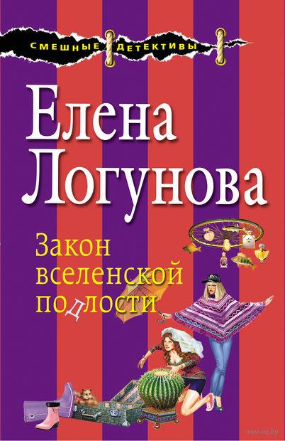 Закон вселенской подлости (м). Елена Логунова