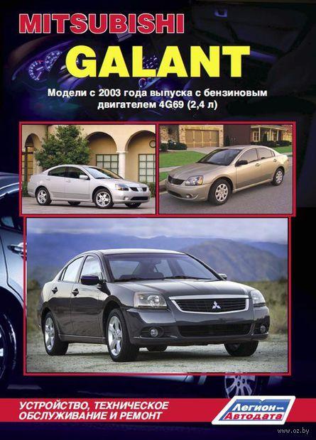 Mitsubishi Galant с 2003 г. Устройство, техническое обслуживание и ремонт — фото, картинка
