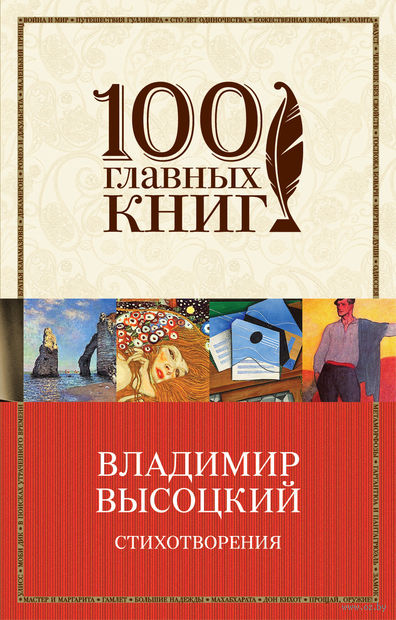 Стихотворения (м). Владимир Высоцкий