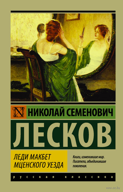Леди Макбет Мценского уезда — фото, картинка