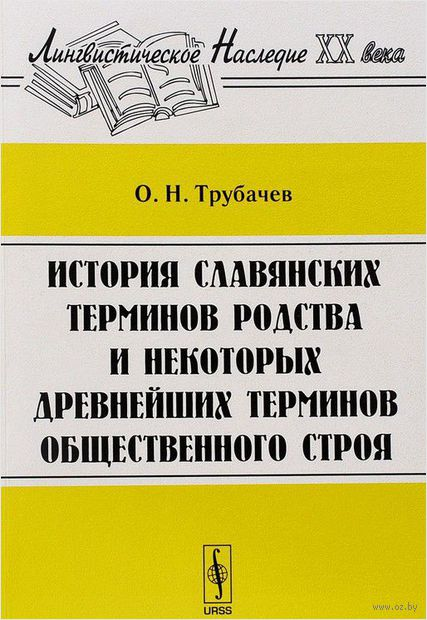 История славянских терминов родства и некоторых древнейших терминов общественного строя — фото, картинка