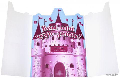 Розовый мир. Вот мой чудо-замок! — фото, картинка