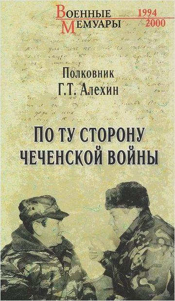 По ту сторону чеченской войны — фото, картинка