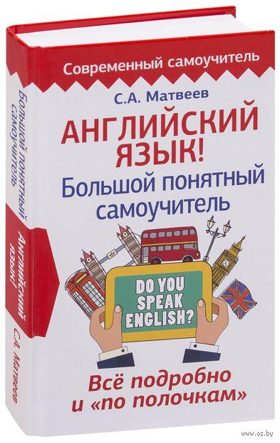"""Английский язык! Большой понятный самоучитель. Все подробно и """"по полочкам"""" — фото, картинка"""