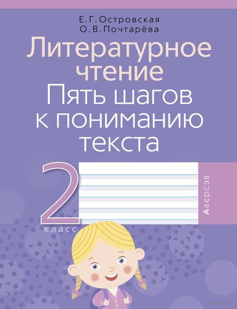 Литературное чтение. Пять шагов к пониманию текста. 2 класс — фото, картинка