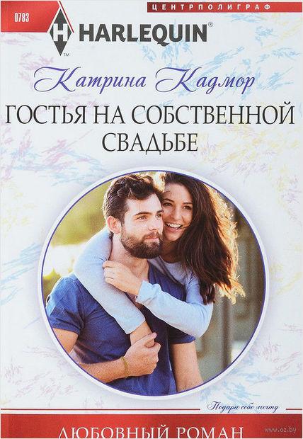 Гостья на собственной свадьбе (м) — фото, картинка