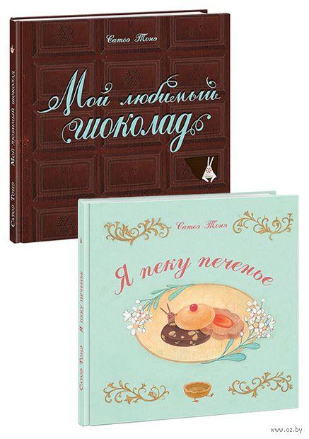Я пеку печенье. Мой любимый шоколад (в 2-х книгах) — фото, картинка
