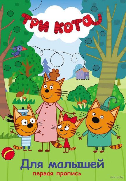 Три кота. Для малышей — фото, картинка