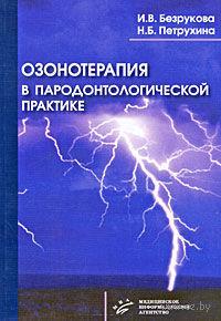Озонотерапия в пародонтологической практике. И. Безрукова