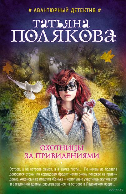 Охотницы за привидениями (м). Татьяна Полякова