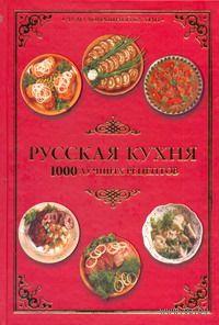 Русская кухня. 1000 лучших рецептов. А. Гаврилова
