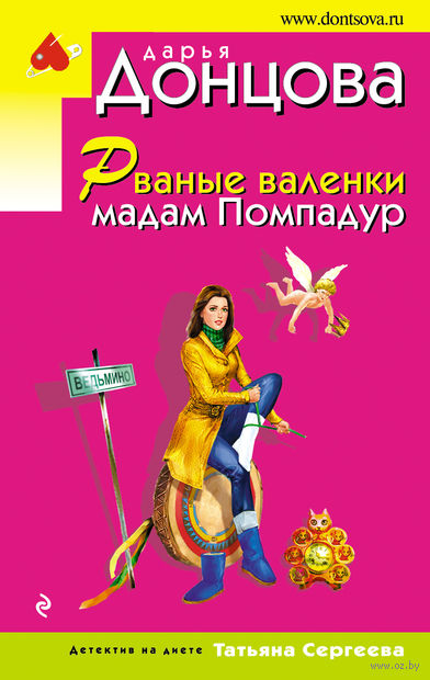 Рваные валенки мадам Помпадур (м). Дарья Донцова