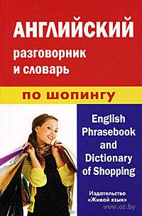 Английский разговорник и словарь по шопингу. Алина Фролова