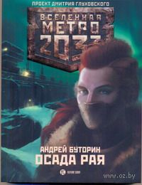Метро 2033. Осада рая. Андрей Буторин