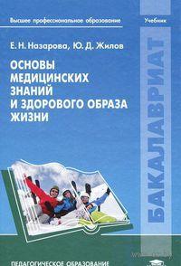Основы медицинских знаний и здорового образа жизни. Е. Назарова, Юрий Жилов