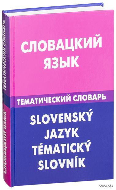 Словацкий язык. Тематический словарь — фото, картинка