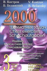 2000 шахматных задач. Часть 3. Шахматные комбинации. Решебник. Б. Белявский, Всеволод Костров
