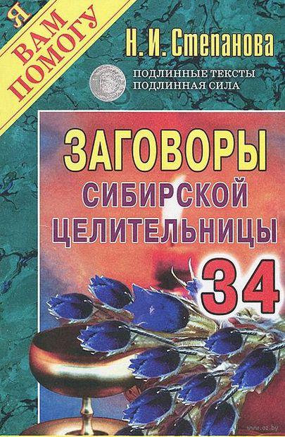 Заговоры сибирской целительницы - 34. Наталья Степанова