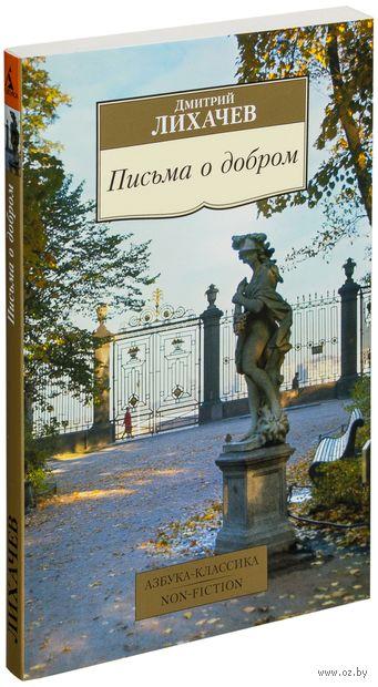 Письма о добром (м). Дмитрий Лихачев