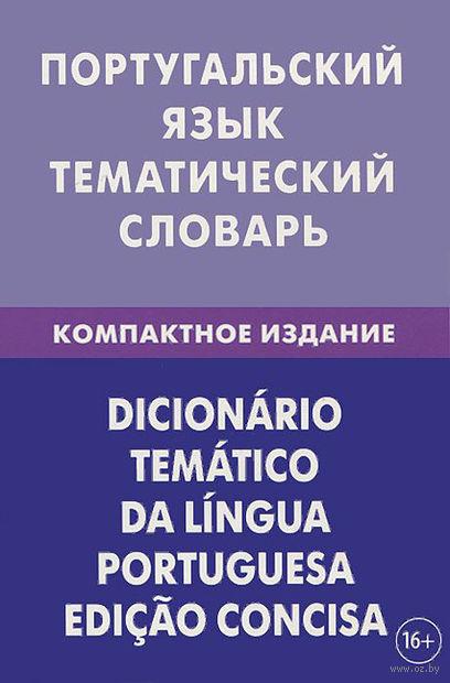 Португальский язык. Тематический словарь. Компактное издание. А. Кузнецов