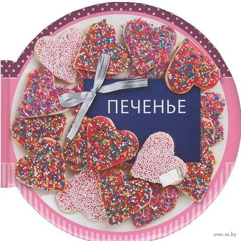 Печенье. Карла Барди