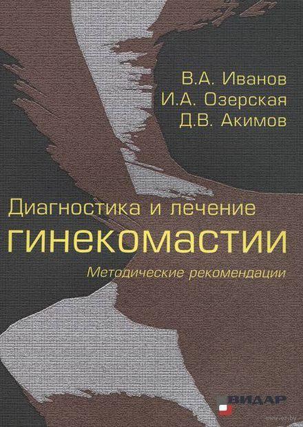 Диагностика и лечение гинекомастии. Методические рекомендации. Дмитрий Акимов