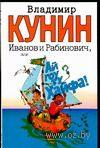 "Иванов и Рабинович, или ""Ай гоу ту Хайфа"" (м). Владимир Кунин"