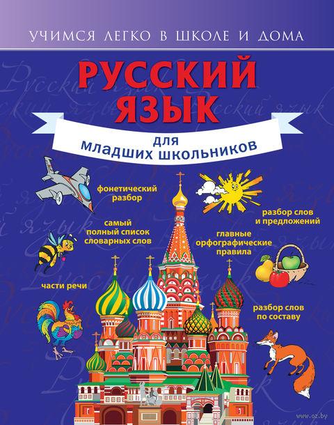 Русский язык для младших школьников. Филипп Алексеев