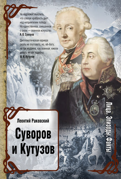 Суворов и Кутузов. Леонтий Раковский