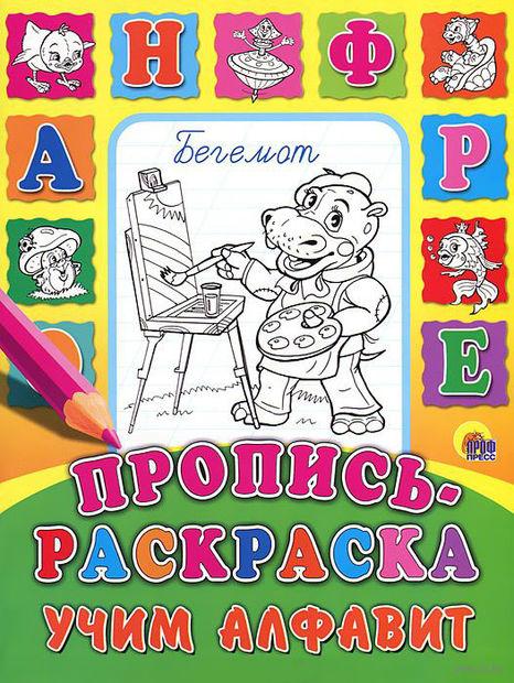 Учим алфавит. Пропись-раскраска (м)