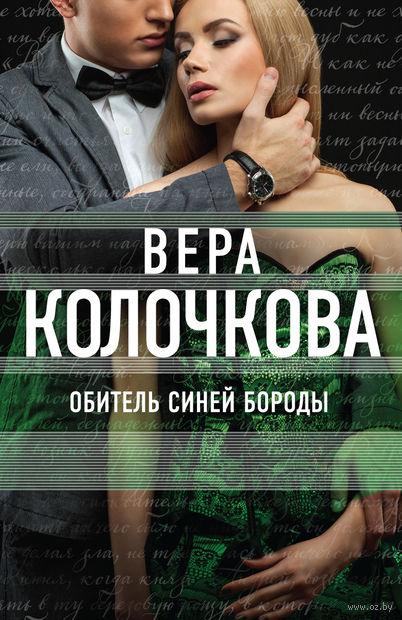 Обитель Синей Бороды (м). Вера Колочкова
