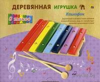 Ксилофон (8 тонов)