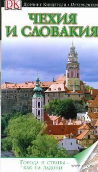Чехия и Словакия. Иллюстрированный путеводитель